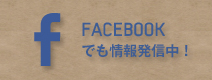 FACEBOOKでも情報発信中!