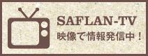 SAFLAN-TV 映像で情報発信中!